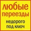 Грузоперевозки Каменск - Ур., Газель, Грузчики