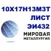 Круг сталь 10х17н13м3т (ЭИ432), кислотостойкая нержавейка