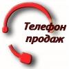 телефон продаж