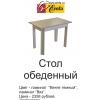 """Продаем стол обеденный прямоугольный """"Эконом"""" 1000*600"""