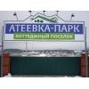 """Продам участок в КП """"Атеевка-Парк"""""""
