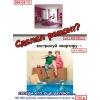 Страхование квартиры на время отпуска