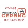 """Автосервис """"Автоплюс"""" г.Краснодар."""