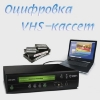 Бизнес по Оцифровке видеокассет (Оборудование + Обучение)