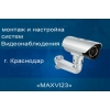 Продажа и монтаж оборудования для видеонаблюдения.
