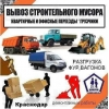 Вывоз строительного мусора Газель, ЗИЛ, Камаз