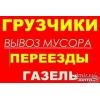 Грузчики в Красноярске АзимутКК