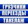 Служба грузчиков города красноярска юричъ