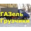 Служба грузчиков и грузовое такси