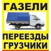 Такси грузовое в Красноярске