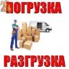 Выбор грузчиков при переезде