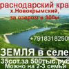 Земля 35сот в селе на Кубани.Недорого. Для любителей красивой и чистой природы.