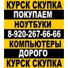 СКУПКА телевизоров фотоаппаратов и др. техники