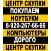 Скупка ноутбуков, компьютеров 8-920-267-66-66
