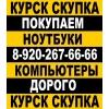 Скупка ноутбуков Продать ноутбук в Курске ДОРОГО
