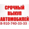 Срочный выкуп автомобилей в Курске