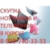 СРОЧНЫЙ ВЫКУП НОУТБУКОВ, ПЛАНШЕТОВ, ТЕЛЕФОНОВ В КУРСКЕ 8-910-740-33-33