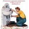 Установка приборов учета воды (счетчиков)