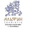Альфин touristik, Доп. офис в г. Лесосибирск