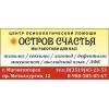 Психолог в Магнитогорске