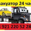 Эвакуатор 24 часа тел 8921 22 44 111