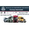 Автозапчасти для грузовых автомобилей ОПТОМ.