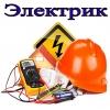 Услуги профессионального электрика. Все виды работ в квартире и на даче.