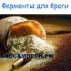 Ферменты для браги, ферменты для осахаривания, амилосубтилин Г3х, глюкаваморин Г3х, ферменты для осахаривания в Москве