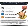 Индивидуальные уроки, 3ds max+ vray, Adobe Photoshop, ZBrush, Illustrator, услуги по визуализации интерьера и дизайна