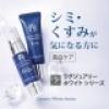 Купить японскую косметику AMPLEUR Luxury White Series- отбеливающая косметика