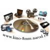 Оцифровка старой бобины, фото и кинопленки 8мм, видео и аудиокассеты, пластинки на DVD