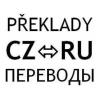 Переводчик в Чехии - письменные и устные переводы RU-CZ и CZ-RU