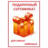"""Подарочный сертификат """"Айликон"""""""