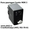 Реле  давления Condor  MDR 3 EN 60947-4-1 (IP 54  AC3 50/60Hz)