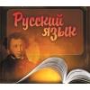 Русский язык. Индивидуальные и групповые занятия. Подготовка к ЕГЭ и ОГЭ, помощь