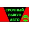 Выкуп автомобилей БЕЗ дефектов и Требующих Ремонта. Москва  Область. Выкуп авто в Регионах РФ