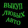 ВЫКУП АВТОМОБИЛЕЙ В МОСКВЕ. ОБЛАСТИ И В РЕГИОНАХ Р.Ф.