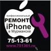 Ремонт Apple iPhone 3G / 3Gs / 4 / 4S / 5 / 5S в Мурманске (т.: 75-13-61)