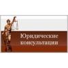 Юридические консультации в Мурманске