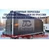 квартирные переезды грузовые перевозки по россии