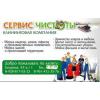 СЕРВИС ЧИСТОТЫ клининговая компания