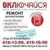 Ремонт ТВ и Бытовой техники в Нижнем Новгороде