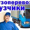 грузоперевозки переезды услуги грузчиков