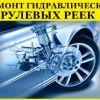 Ремонт рулевых реек в Новороссийске