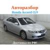 Разборка Хонда Аккорд 7   Honda Accord 7 (CL9)