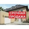 Фото с надписью продается дом, днем местного самоуправления