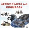 Автозапчасти, Мотозапчасти Сургут