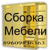 Сборка мебели в Омске