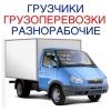 Услуги Трезвых грузчиков (Работаем 24 часа)