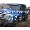 Утилизация вывоз мусор, мебели, пианино, хлама в Омске